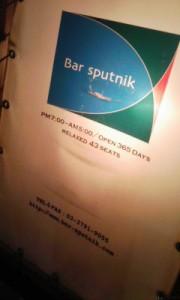 (スプートニク)sputnik_画像